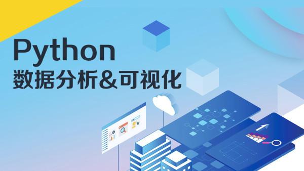 Python 数据分析和可视化课程