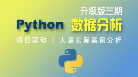 小象学院 Python 数据分析升级版课程