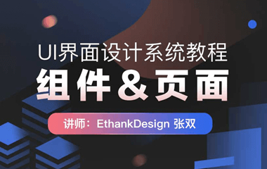thankDesign UI 界面设计教程,组件、页面
