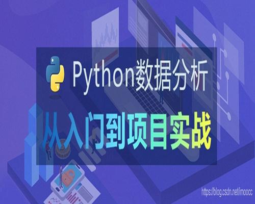 Python 数据分析入门到实战课程