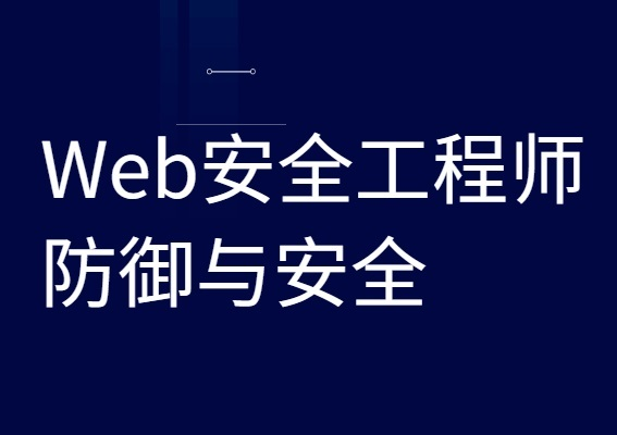 Web 安全工程师防御与安全课程