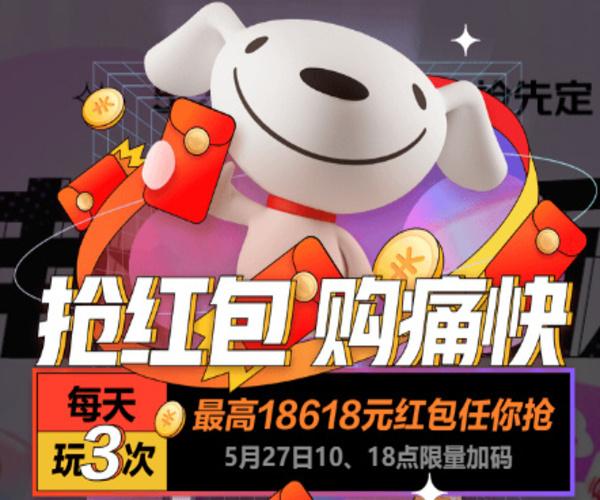 今年 618 大促,淘宝/京东开启预售红包