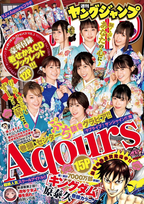 [Young Jump] 2021 No.04-05 (Aqours 山田南実)