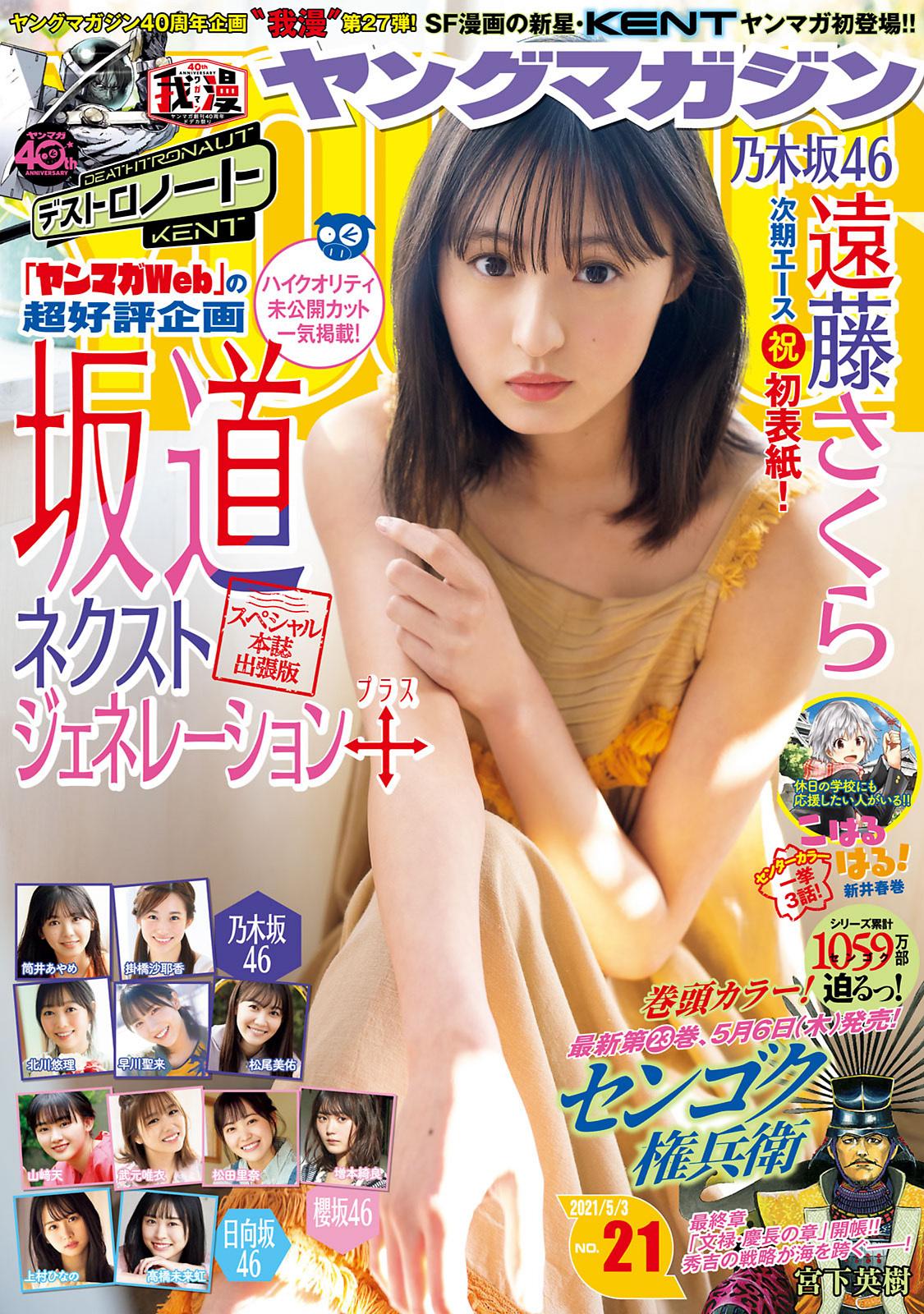 [Young Magazine] 2021 No.21 遠藤さくら