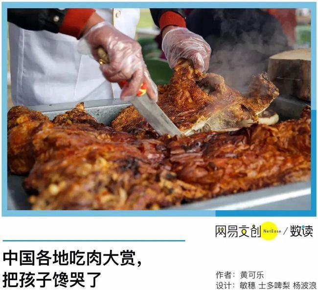 中国吃肉地图,北方输惨了-前方高能