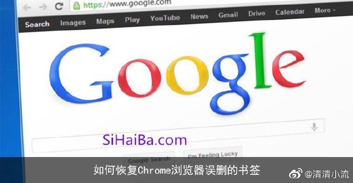 如何恢复Chrome浏览器误删的书签 技术控 第1张