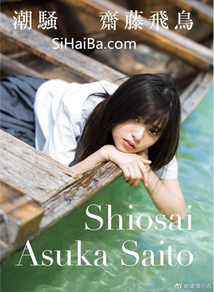 斋藤飞鸟写真集《潮骚》鉴赏:一场少女与海的青春历程 涨姿势 第1张