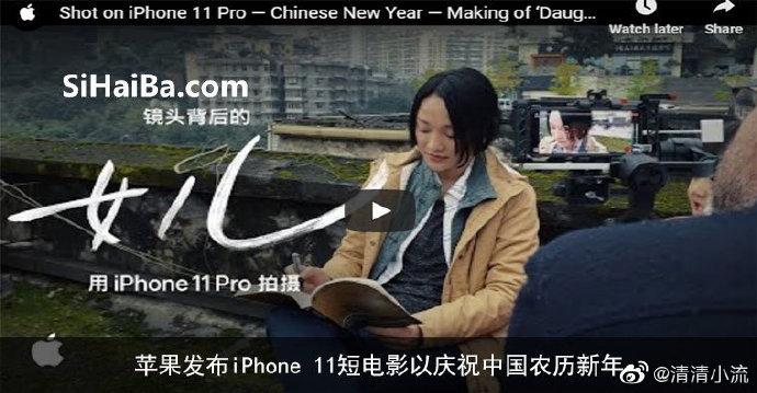 苹果发布iPhone 11短电影以庆祝中国农历新年 涨姿势 第1张