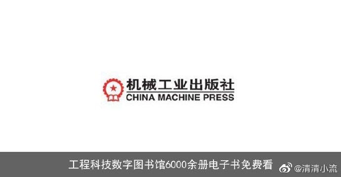 工程科技数字图书馆6000余册电子书免费看 福利吧 第1张