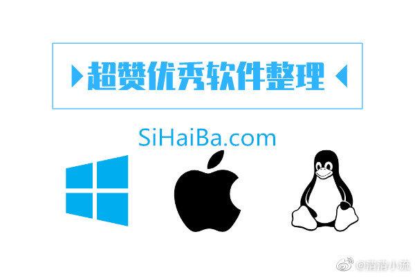 Windows&Mac&Linux:超赞的优秀软件收集整理 技术控 第1张