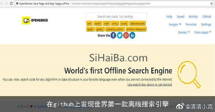 在github上发现世界第一款离线搜索引擎 技术控 第1张