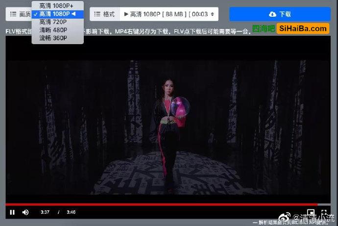 神器:b站视频下载+ig图片视频下载 技术控 第1张