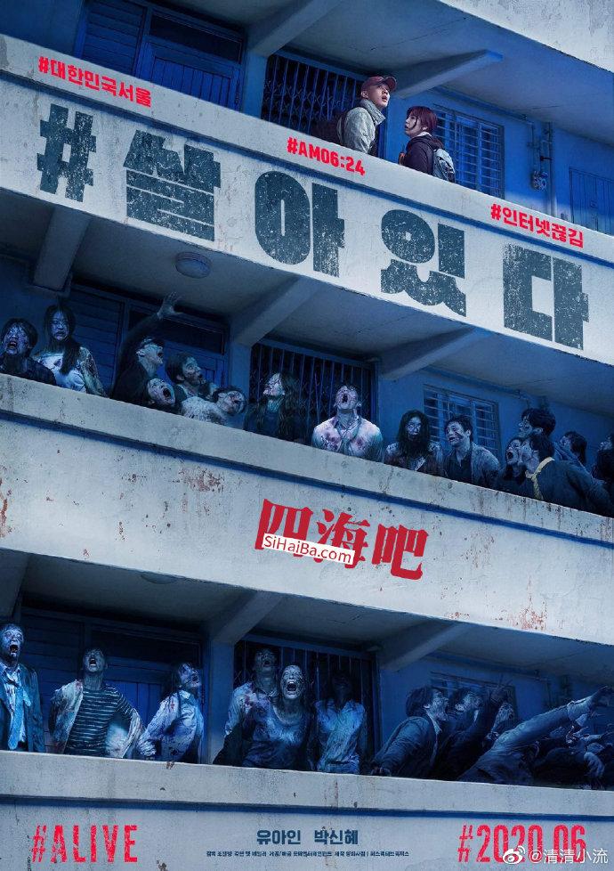 韩国丧尸电影《活着》超清免费在线观看? 电影推荐 第1张