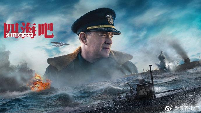 电影推荐《灰猎犬号》高能海战,军迷必看 电影推荐 第1张