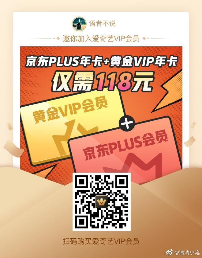 爱奇艺会员+京东PLUS 联名会员回归,一年118元, 捡漏福利 第1张