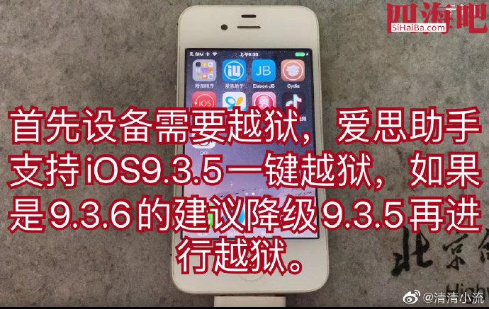 iphone 4s 降级6.1.3教程,必成功 技术控 第1张