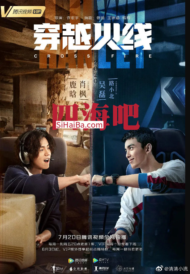 网剧《穿越火线》,穿越火线电视剧热映 电影推荐 第1张
