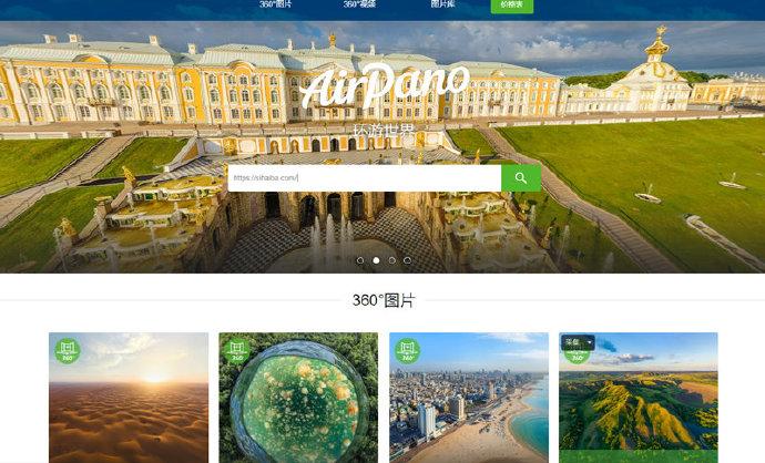 airpano 360° 航拍全景,虚拟游览,地球上最有趣的照片风景