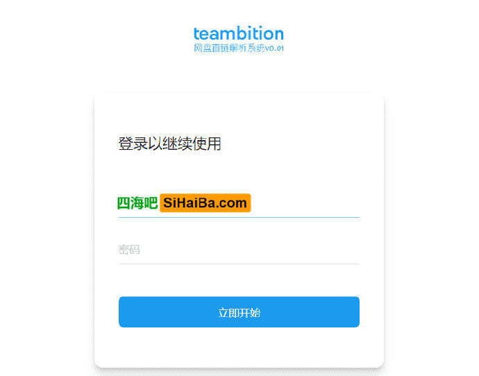 Teambition云盘解析代码,支持目录/直链分享