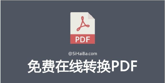 iLovePDF:免费在线转换PDF,支持多种格式