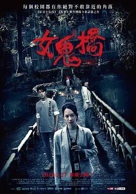 女鬼桥(恐怖片)
