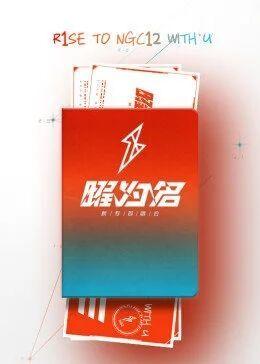 R1SE《曜为名》首唱会(综艺)