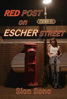 埃舍尔街的红色邮筒(喜剧片)
