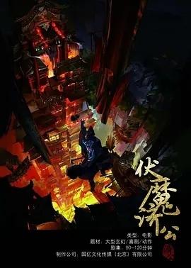 伏魔济公(剧情片)