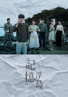 记忆浮岛(台湾剧)
