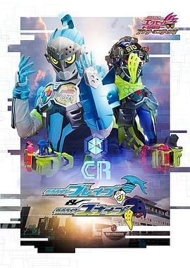 假面骑士EX-AID Trilogy Another Ending  Part I 假面骑士Brave&假面骑士Snipe(动作片)