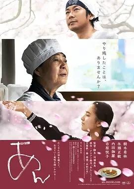 澄沙之味(剧情片)