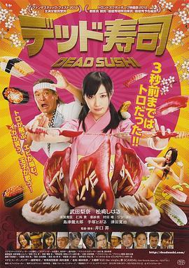 死亡寿司(恐怖片)