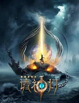 奇幻房东之请神灯1(科幻片)