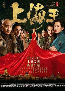 上海王2(动作片)