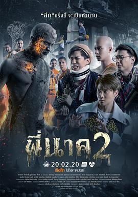 鬼寺凶灵2(恐怖片)