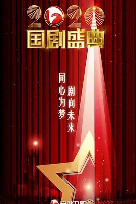 安徽卫视2020国剧盛典(综艺)