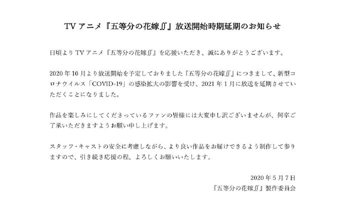 5Hanayome_anime 1258051122972909568_p0