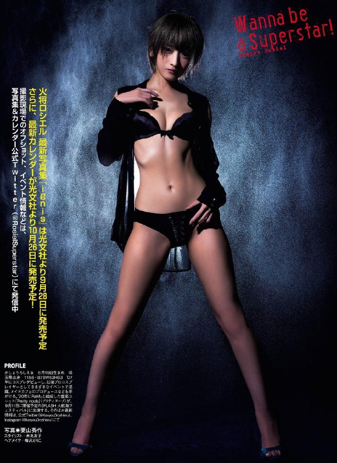 白间美瑠 南里美希-FLASH2021年9月7日刊