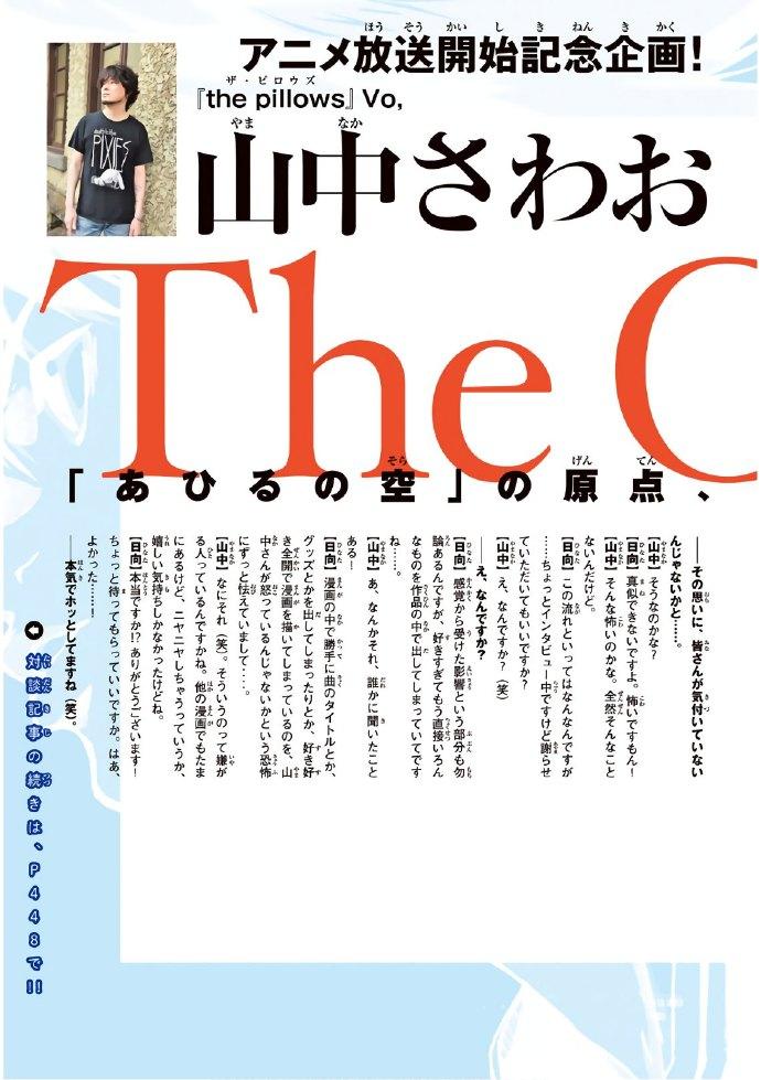 少年Magazine enako 浅川梨奈 七大罪 鸭子的天空0011