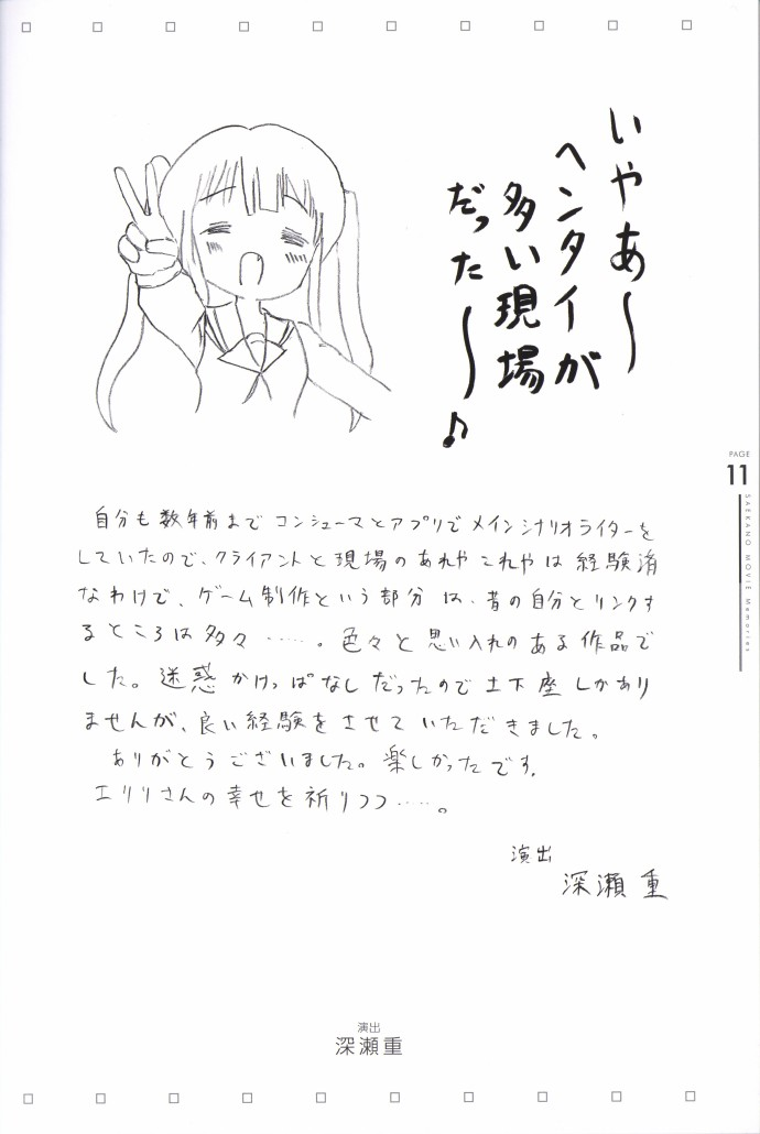 路人女主的养成方法fine纪念册12__011