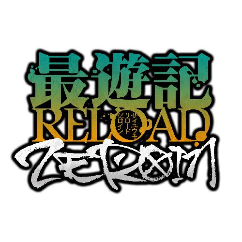 最游记RELOAD -ZEROIN- 电视动画