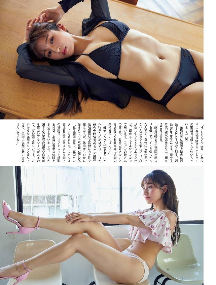enako 藤乃あおい 山下美月-Flash 2021年6月1日刊  高清套图 第24张