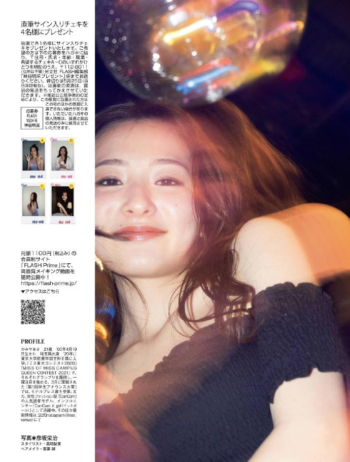 enako 藤乃あおい 山下美月-Flash 2021年6月1日刊  高清套图 第35张