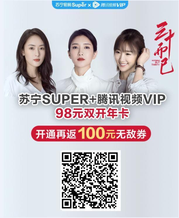 苏宁SUPER会员+腾讯视频VIP会员 双会员年卡98元限时抢( 开通返100元无敌券!)