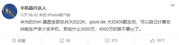 华为5nm麒麟9000备货量曝光:Mate 40系列且买且珍惜