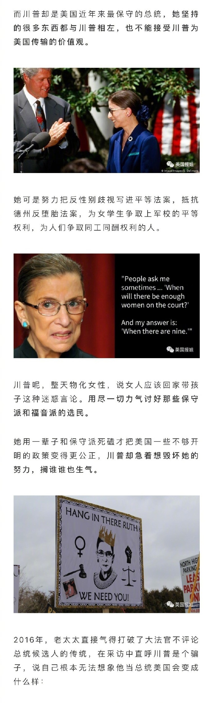 美国传奇大法官去世,87岁的她战胜新冠、三患癌症,切肺断骨,拒不退休