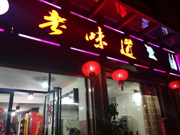 说起美食,北京是个不一样的城市,好馆子不在街边