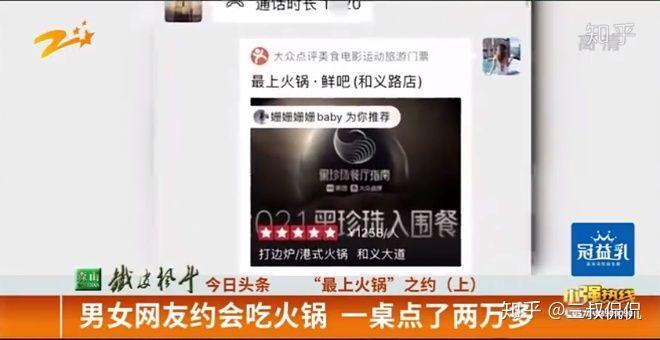 网恋奔现吃火锅花了2万元,男方中途逃单 热点 热图2