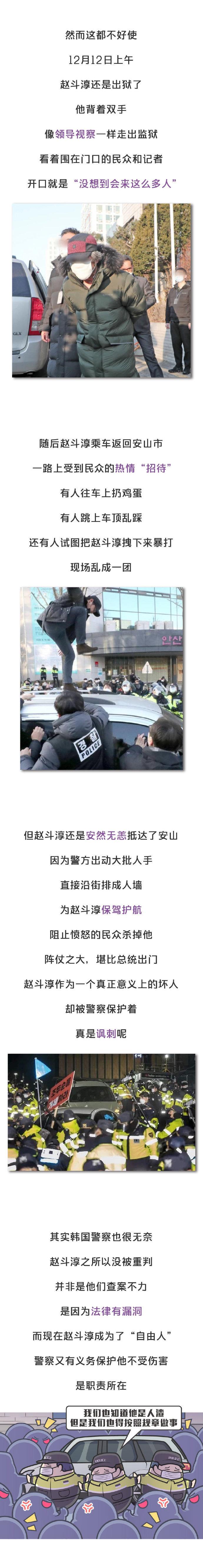 素媛案犯人出狱了,5200万韩国人都想杀了他