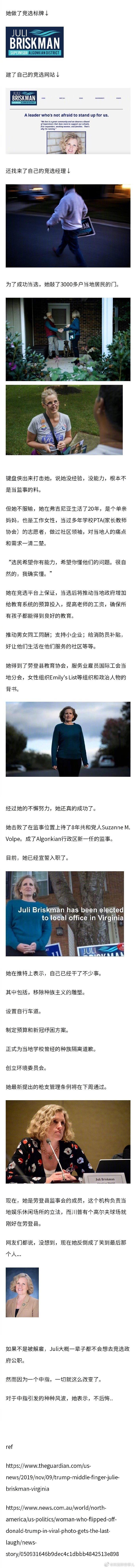 几年前因为对川普竖中指而被公司炒鱿鱼,她直接去竞选政府公职